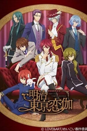 Meiji Tokyo Renka – Episódio 08