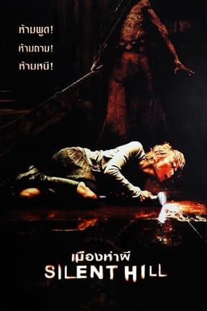 เมืองห่าผี (2006)