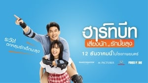 ดูหนัง Heartbeats ฮาร์ทบีท เสี่ยงนัก…รักมั้ยลุง HD พากย์ไทย (2019)