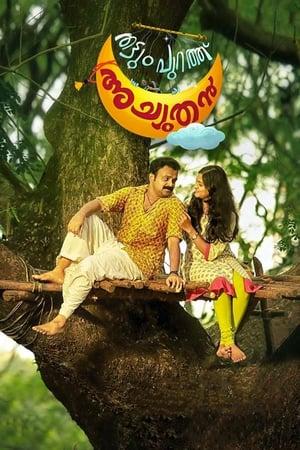 thattumpurath achuthan movie online watch free