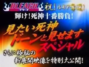 Ichimaru Gin's Temptation, Resolution of Destruction