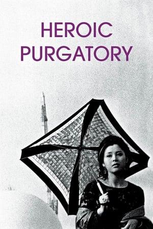 Heroic Purgatory (1970)