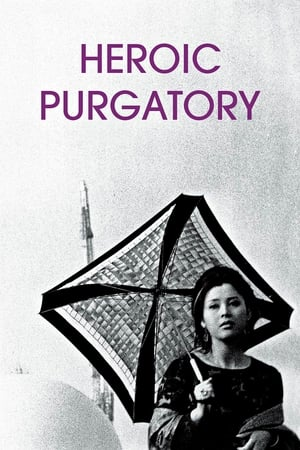 Image Heroic Purgatory