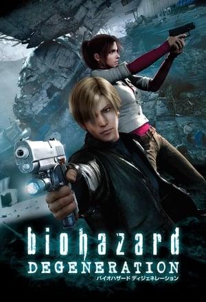 バイオハザード ディジェネレーション (2008)