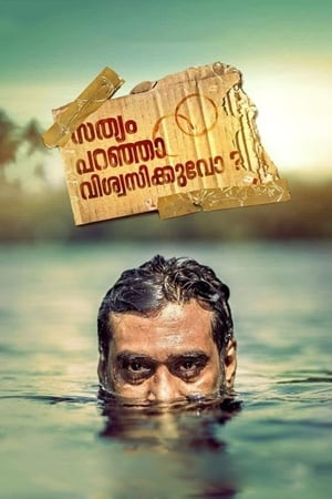 Image Sathyam Paranja Viswasikkuvo ?