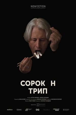 Watch Sorokin Trip Full Movie