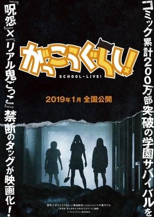 poster School-Live!