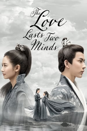 The Love Lasts Two Minds