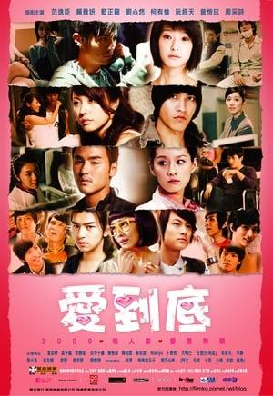 L-O-V-E. (2009)