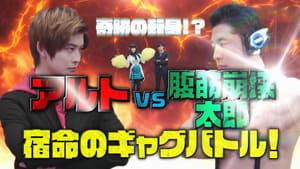Kamen Rider Season 0 :Episode 17  Kamen Rider Zero-One – ARUTO VS Fukkinhoukai Taro