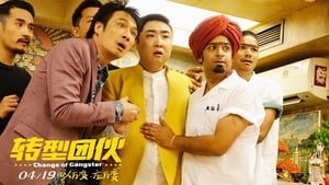 Chinese movie from 2019: Change of Gangster