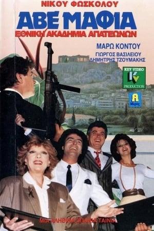 ΑΒΕ Μαφία… Εθνική ακαδημία απατεώνων (B) 1989
