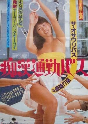 Molester Commuter Bus (1985)