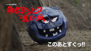 The Brave 'Yoshihiko': 1×3
