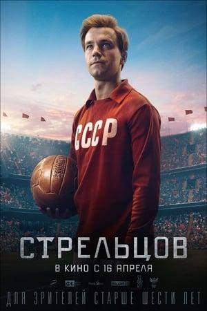 Watch Стрельцов online
