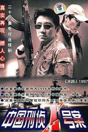 中国刑侦1号案