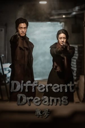 Watch Different Dreams online