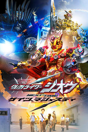 Poster Kamen Rider Zi-O NEXT TIME: Geiz, Majesty (2020)