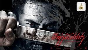 The Black Death (2015) ผีห่าอโยธยา