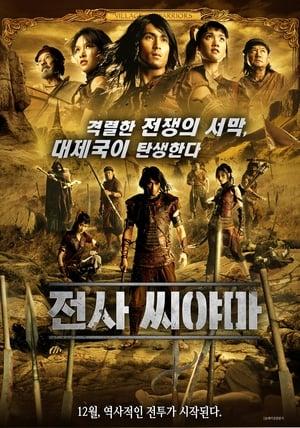 Siyama: Village of Warriors (2008)