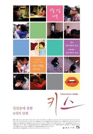 Kisses (2011)