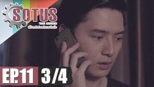 SOTUS The Series: 1×11