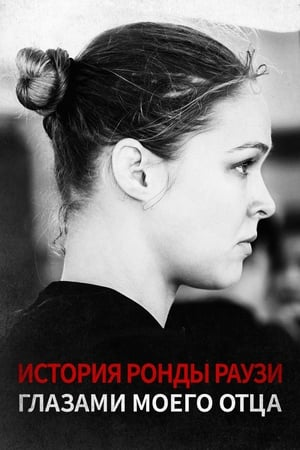 Play The Ronda Rousey Story: Through My Father's Eyes