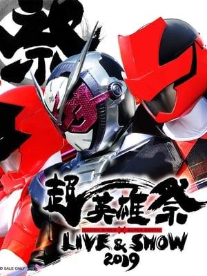 Super-Hero Festival: Kamen Rider x Super Sentai Live & Show 2019 (2019)