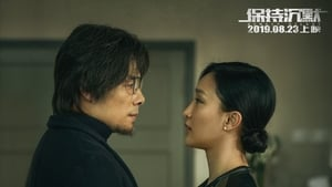 Chinese movie from 2019: Remain Silent