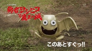 The Brave 'Yoshihiko': 1×5