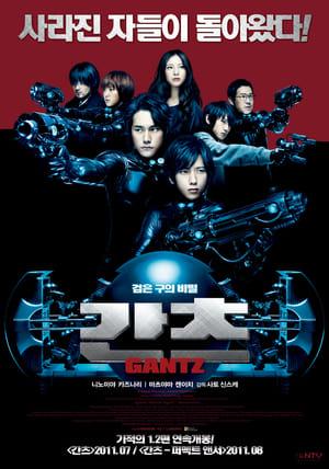 Gantz Film Stream