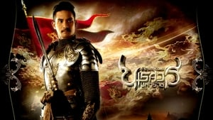 ตำนานสมเด็จพระนเรศวรมหาราช ภาค 2 (King Naresuan 2)