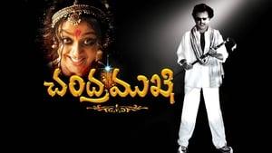 Chandramukhi (2005)