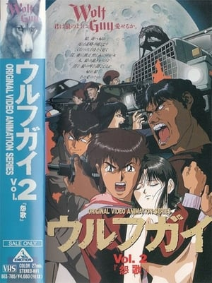 Wolf Guy OAV 2 film complet streaming vf