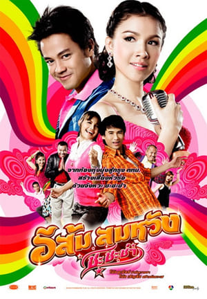 In Country Melody 2 (2009)