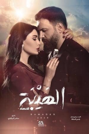 Al Hayba cover