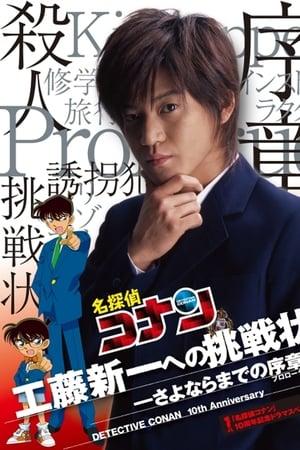 Detective Conan: Kudo Shinichi's Written Challenge (2006)