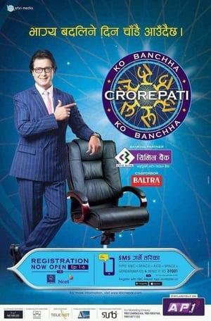 Ko Banchha Crorepati