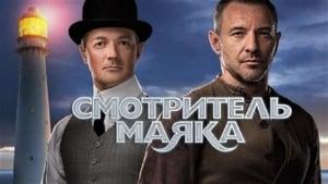 Смотритель маяка (2019)