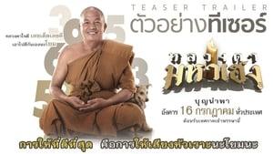 หลวงตามหาเฮง HD พากย์ไทย (2019)