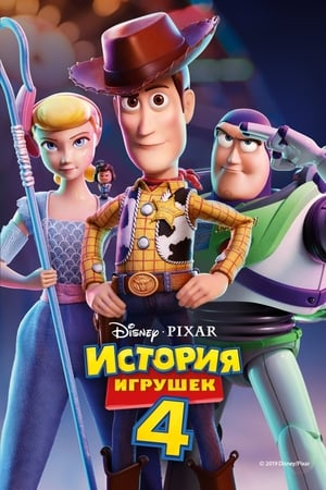 poster Toy Story 4