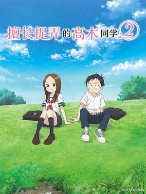 Teasing Master Takagi-san: 2 Temporada