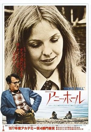 アニー・ホール (1977)