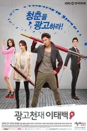 Ad Genius Lee Tae-Baek – Episódio 16