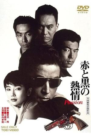 Passion (1992)