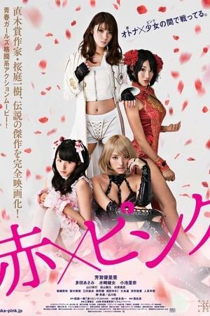 Girl's Blood (2014) Aka x Pinku