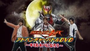 Japanese movie from 2008: Kamen Rider Kiva: You Can Also be Kiva
