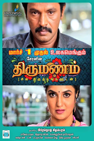 Thirumanam (2019) Tamil