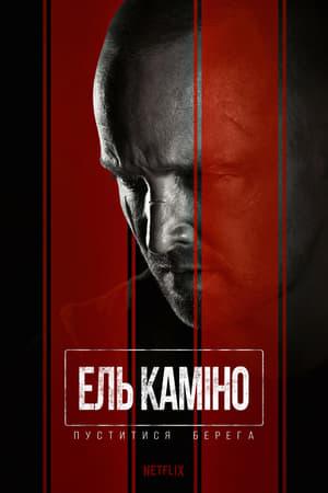 poster El Camino: A Breaking Bad Movie