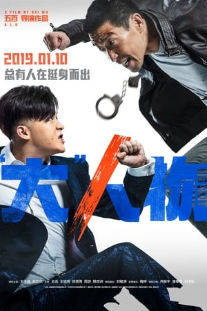 The Big Shot (2019) Subtitle Indonesia